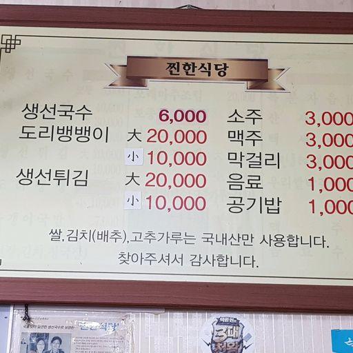 찐한식당 사진 - 충청북도 옥천군 청산면 교평리 257-5