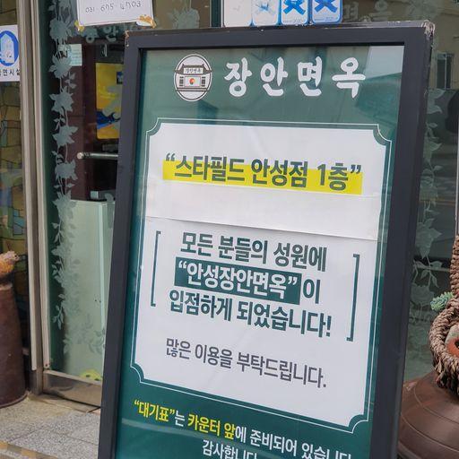 장안면옥 사진 - 경기도 안성시 연지동 157-2