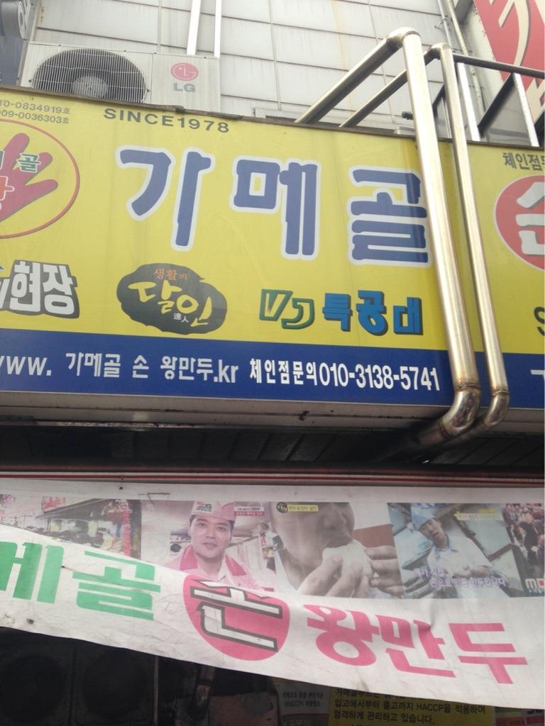 가메골손왕만두 사진 - 서울시 중구 남창동 60-2