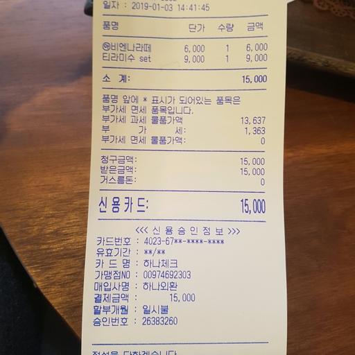 미라보쇼콜라 사진 - 서울시 종로구 체부동 88-2