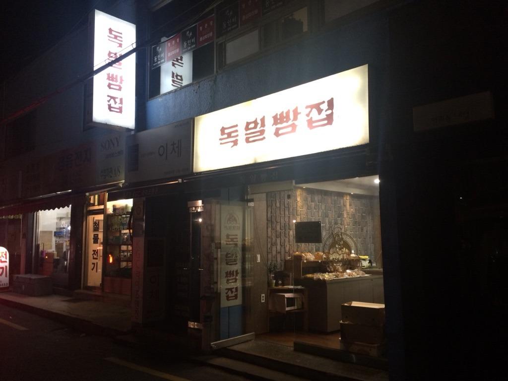 Dogil Bbangjip Pictures - 132-20, Yeonhui-dong, Seodaemun-gu, Seoul