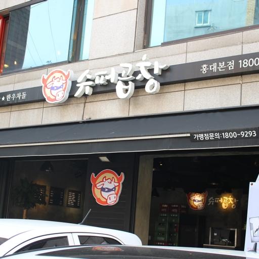슈퍼곱창(폐점) 사진 - 서울시 마포구 합정동 411-2