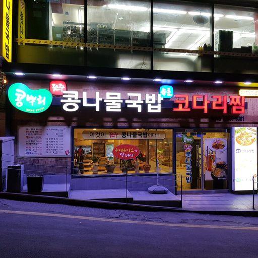 콩뿌리전주콩나물국밥 사진 - 서울시 강남구 역삼동 739