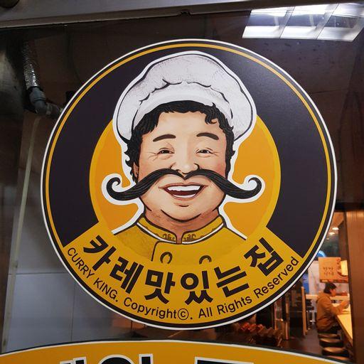 원키친 사진 - 경기도 성남시 분당구 서현동 251-3