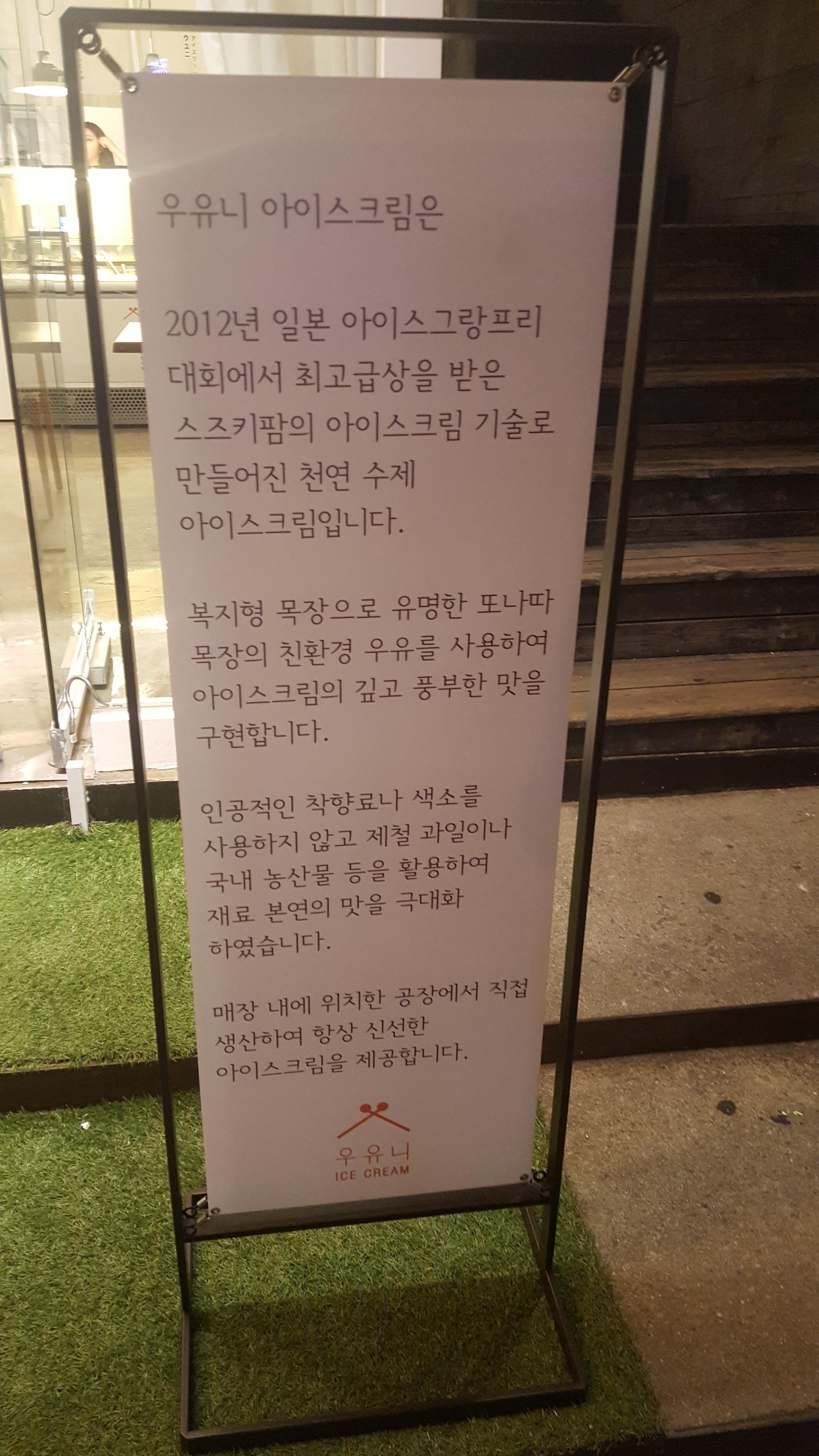 우유니아이스크림 사진 - 서울시 강남구 신사동 529-6