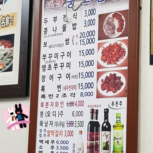 뚱보집 사진 - 부산시 중구 중앙동1가 21-3