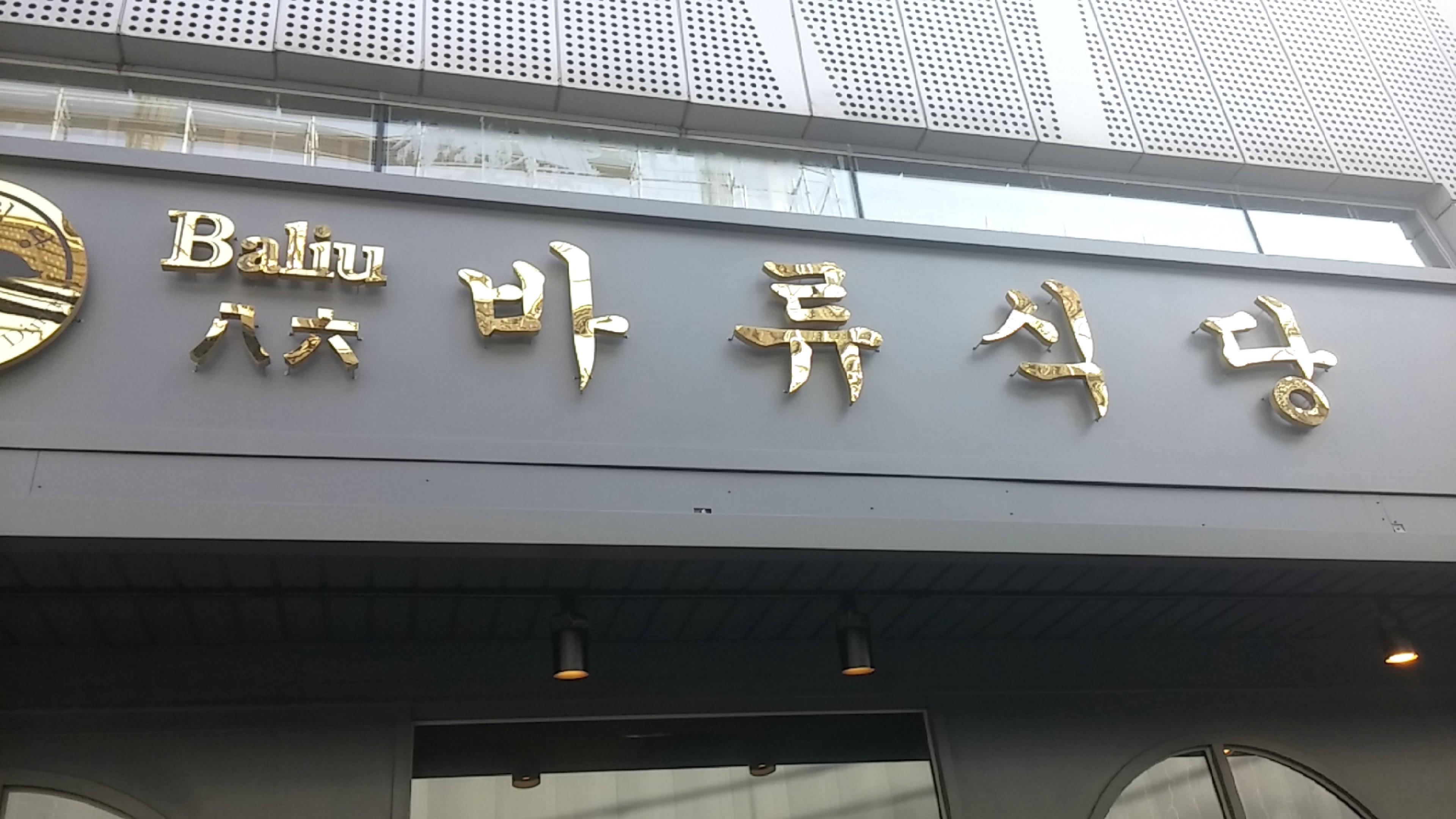 바류식당 사진 - 서울시 마포구 서교동 355-3