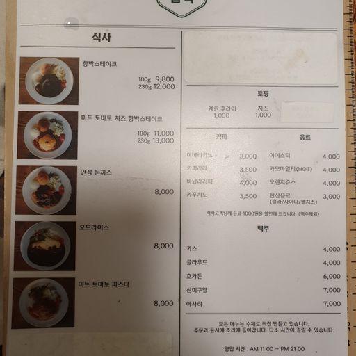 동네함박 사진 - 서울시 강북구 미아동 460-116