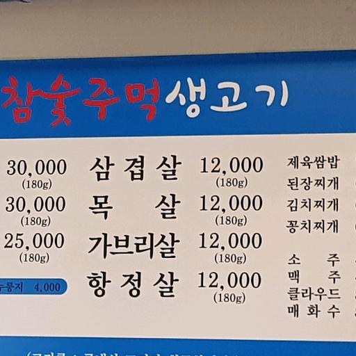 참숯주먹생고기 사진 - 서울시 강남구 역삼동 830-70