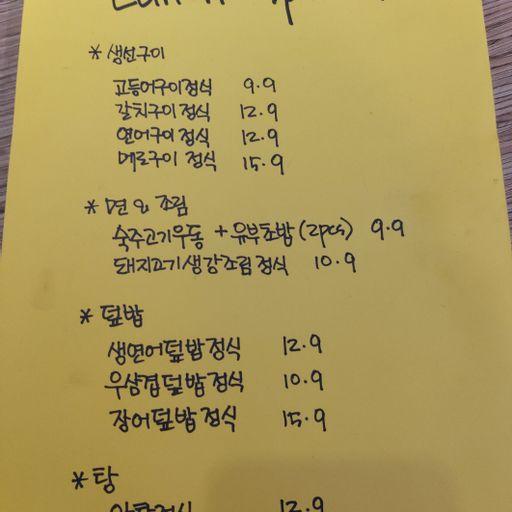 Jaeheui Kitchen Pictures - 91-24, Samseong-dong, Gangnam-gu, Seoul