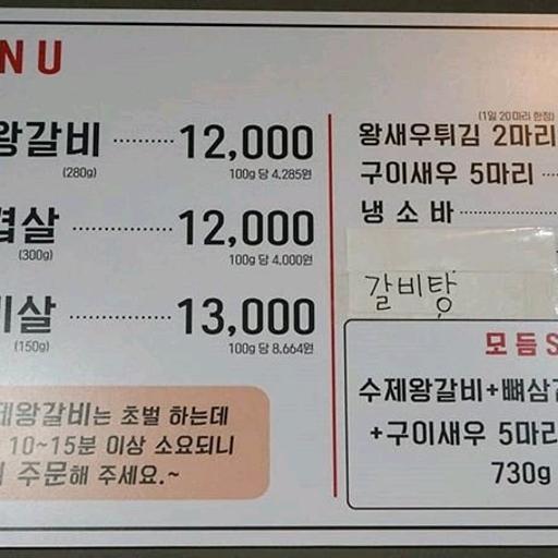 Gogitjib Dohun Pictures - 16-1, Hoegi-dong, Dongdaemun-gu, Seoul