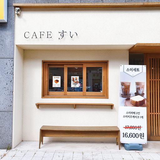 카페스이 사진 - 부산시 강서구 명지동 3495-2