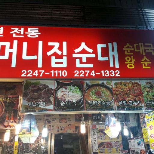 할머니집순대 사진 - 서울시 종로구 예지동 2-1