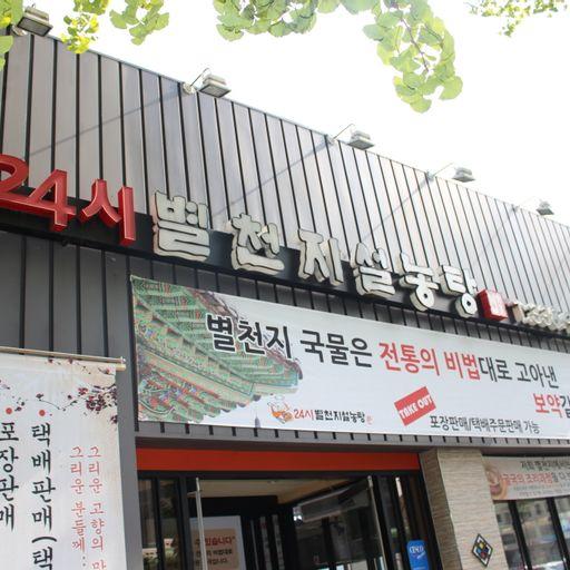 별천지설농탕 사진 - 서울시 마포구 동교동 161-8