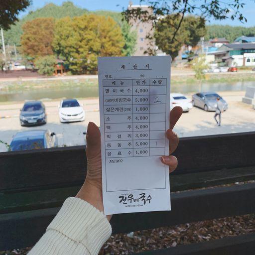 진우네집국수 사진 - 전라남도 담양군 담양읍 객사리 211-34