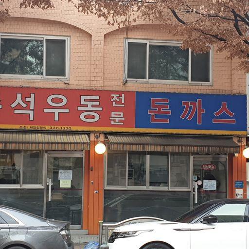 망원동즉석우동 사진 - 서울시 마포구 망원동 386-4
