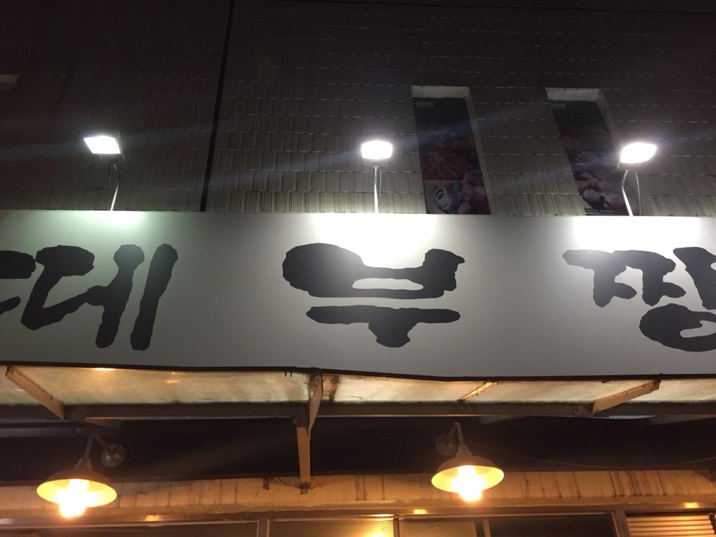 떼부짱 사진 - 서울시 강남구 신사동 577