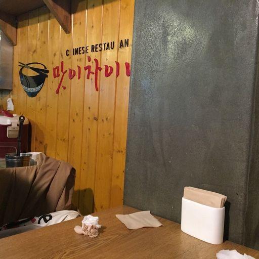 맛이차이나 사진 - 서울시 마포구 상수동 321-1