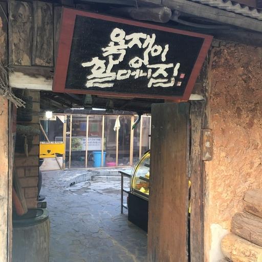 욕쟁이할머니집 사진 - 경기도 포천시 소흘읍 고모리 231-2