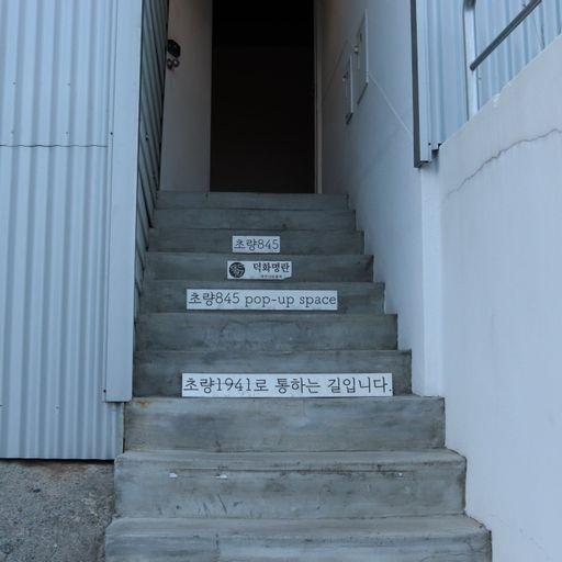 초량1941 사진 - 부산시 동구 초량동 845
