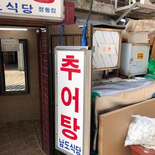 남도식당 사진 - 서울시 중구 정동 11-4